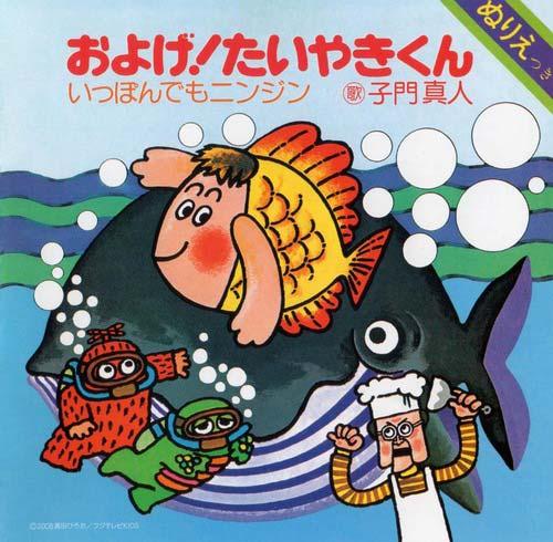 1975年12月25日「およげ!たいやきくん」が発売された日