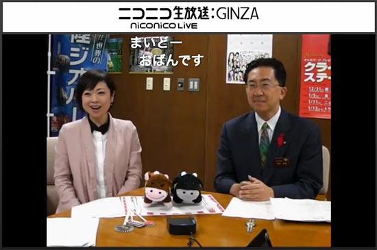岩手県の公式ニコ生番組「いわて希望チャンネル」が結構がんばってた