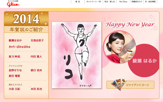 綾瀬はるかさんの「グ リコ」年賀状が話題になってます
