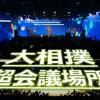 大相撲がニコニコ「超会議場所」とUstream有料配信、急にどうした!?