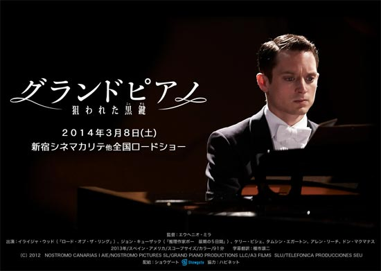 生演奏で音を間違えたら殺される、映画「グランドピアノ」が気になる
