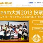 本当に面白いチャンネルを決める「USTREAM大賞2013」投票開始
