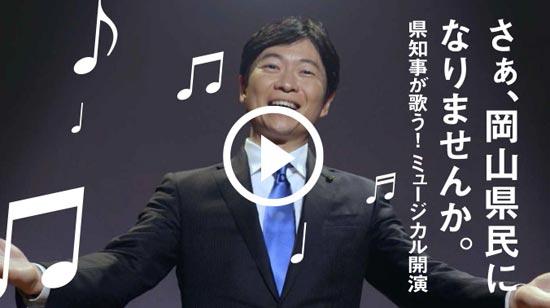 「晴れの国おかやま」県知事出演のミュージカル動画が痛すぎる