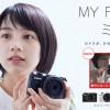 能年玲奈のキヤノン「EOS M2」新CM公開、ガッキーからの交代をどうみる?
