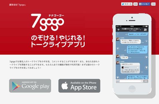 ホリエモンとサイバー藤田氏が作ったトークアプリ「7gogo」を触ってみた