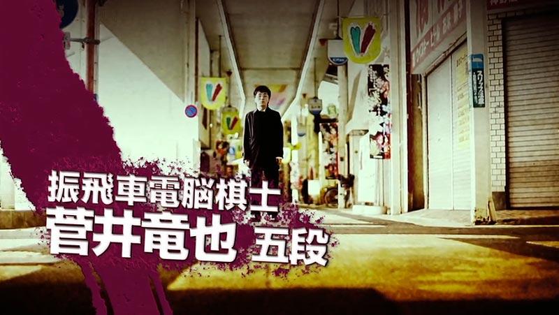 [ #shogi ] 電王戦やタイトル戦の煽りPVで使用されている楽曲まとめ