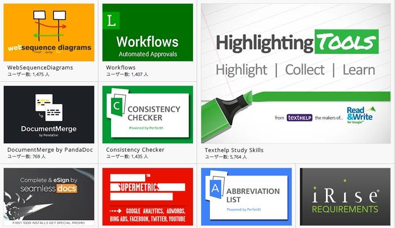 Google Docsに便利な機能が追加できるアドオンを早速試してみる