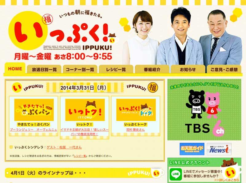TBS朝8時枠の新番組「いっぷく」がLINEアカウントをフルに活用してた