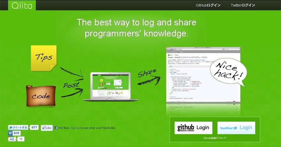 プログラマ必見!技術系キュレーション「Qiita」がかなり使える