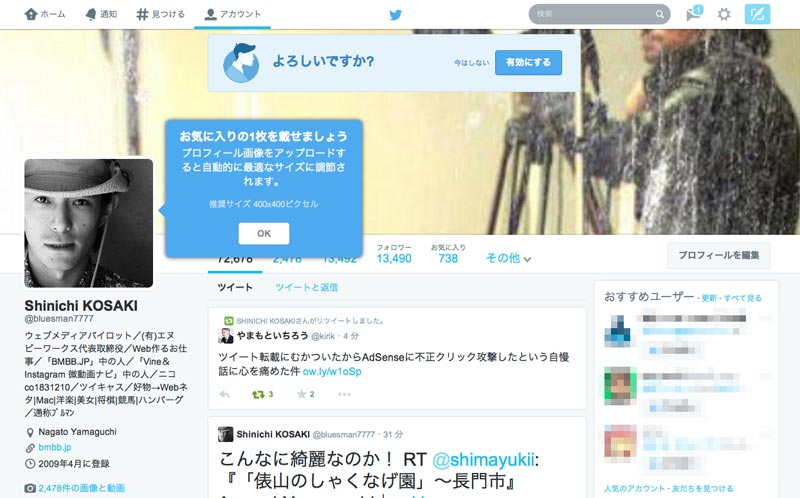 [Twitter] 新プロフィールの変更がやってこない方へ耳寄りかもなネタ