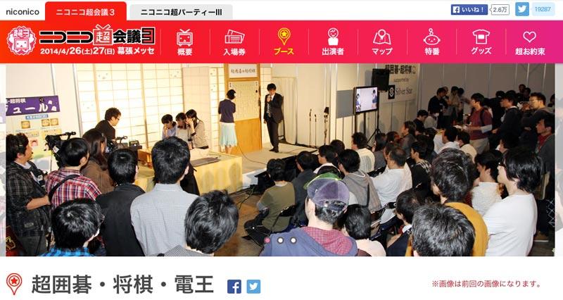 [ #shogi ] ニコニコ超会議3での将棋イベントが豪華すぎる