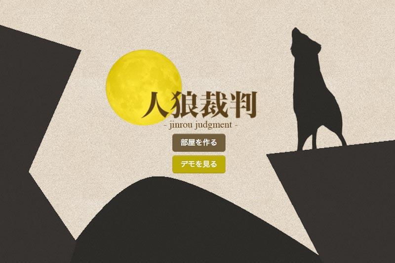 オンラインでビデオ通話しながら人狼が遊べる「人狼裁判」