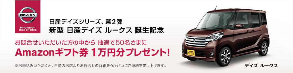 21443_Nissan_DayzRoox_Foil_978x245._V361305532_