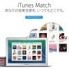 「iTunes Match」が日本でもスタート!でも万人にうけるサービスじゃない