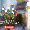 [iOS] Googleマップ上をバーチャルデモできる「みんデモ」の発想がナイス!