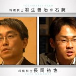 [夏目の右腕] 棋士・羽生善治の右腕、練習相手の棋士・長岡裕也