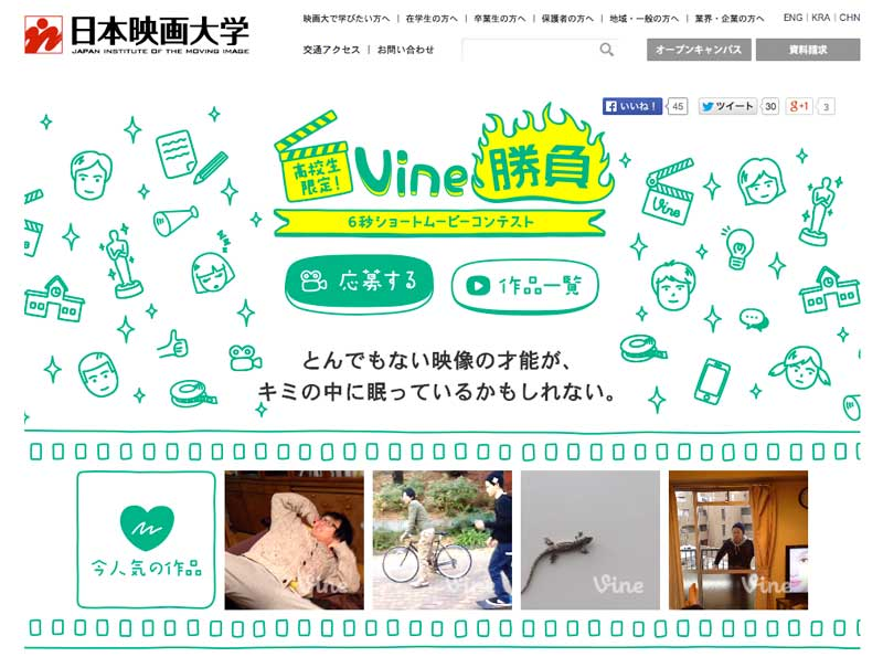 [Vine] 日本映画大学「高校生限定の6秒ショートムービーコンテスト」開催中