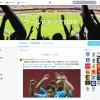 [Twitter] ワールドカップタイムラインがハッシュタグ検索しても表示しない!(修正)