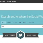 [Twitter] 過去の全ツイートから条件検索して特定のつぶやきを見つける方法