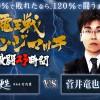 [ #shogi ] 菅井竜也五段、よくぞ引き受けた!「電王戦リベンジマッチ 激闘23時間」