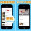 「FC2動画」公式アプリがiOS版、Android版ともにリリースされてた