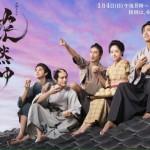 大河ドラマ「花燃ゆ」予想通りの初回低視聴率、このまま低調で進むのか!?