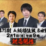 [ #shogi ] 第75期A級順位戦ラス前・8回戦一斉対局の見どころ