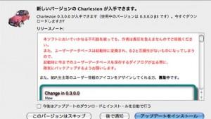 [Mac] ニコ生コメントビューア「charleston 0.3.0.0」がリリース!